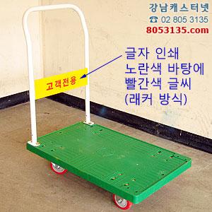 플라스틱 손수레(P대차 고정식) 손잡이 고정식 글자, 로고 인쇄