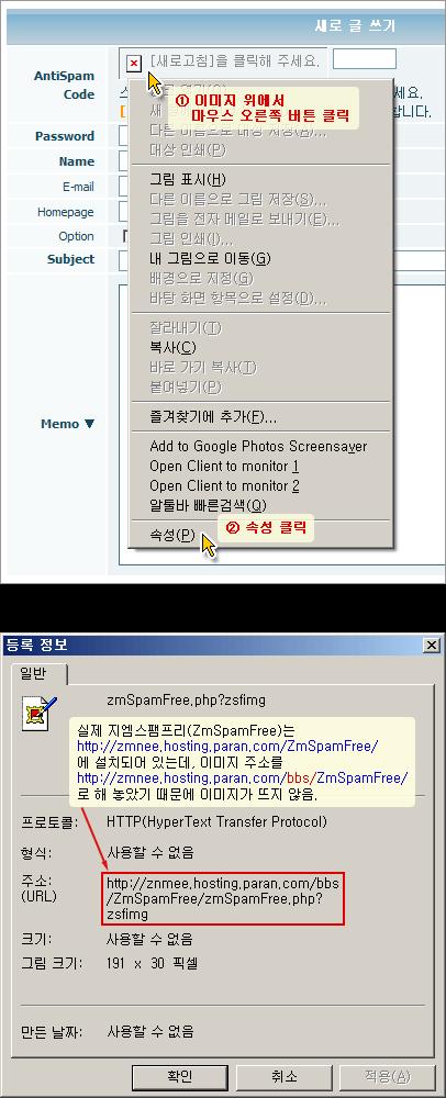 지엠스팸프리(ZmSpamFree) 스팸방지 이미지 주소 확인방법