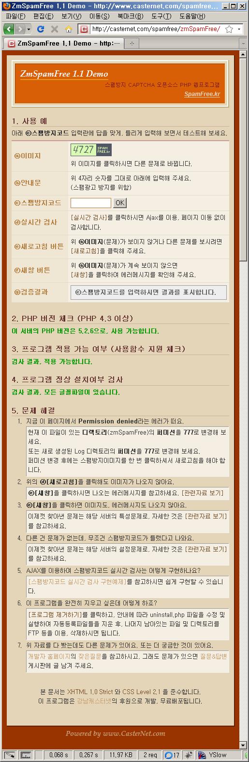 지엠스팸프리(ZmSpamFree) 1.1 Demo
