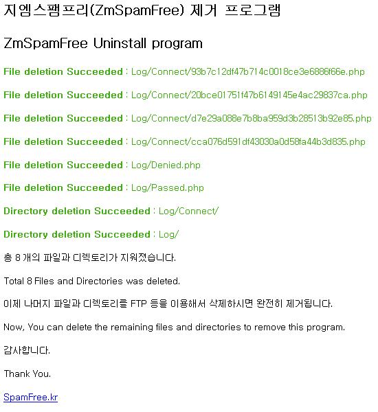 지엠스팸프리(ZmSpamFree) uninstall.php 파일 실행